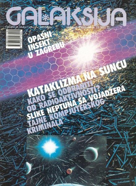 Галаксија бр 210